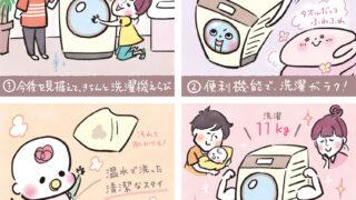 Panasonic「【容量は?性能は?】これからのために、後悔しない洗濯機選びとは? 」