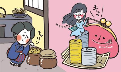 マネコミ!県民マネー図鑑 Vol.4