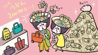 マネコミ!県民マネー図鑑 Vol.1