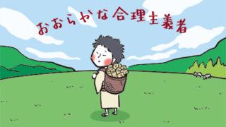 マネコミ!県民マネー図鑑 Vol.3