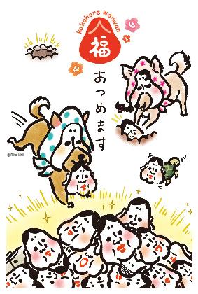 2018犬年賀状